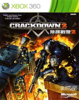 crackdown-2-xbox-360-front-cover